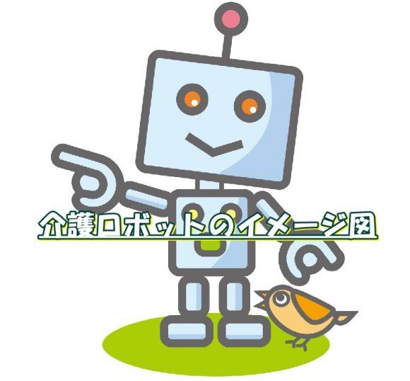 介護ロボットのイメージイラスト