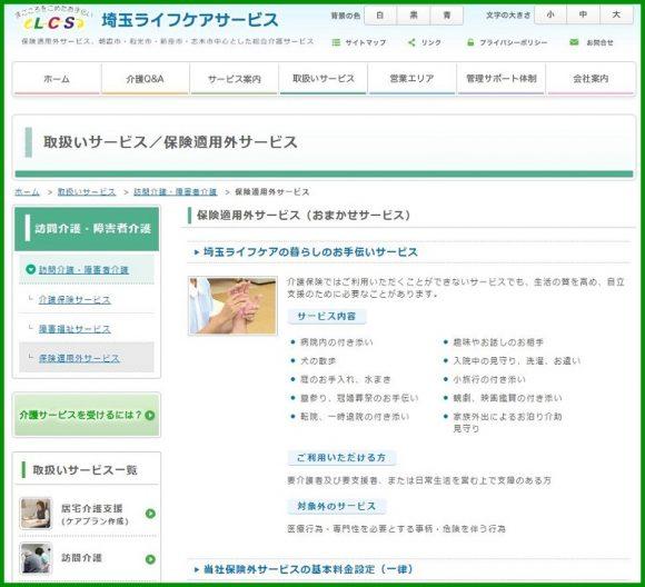 埼玉ライフケアサービス 保険適用外サービス