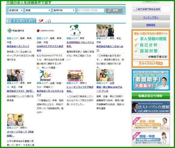 kaigojobの登録後のサイトイメージ